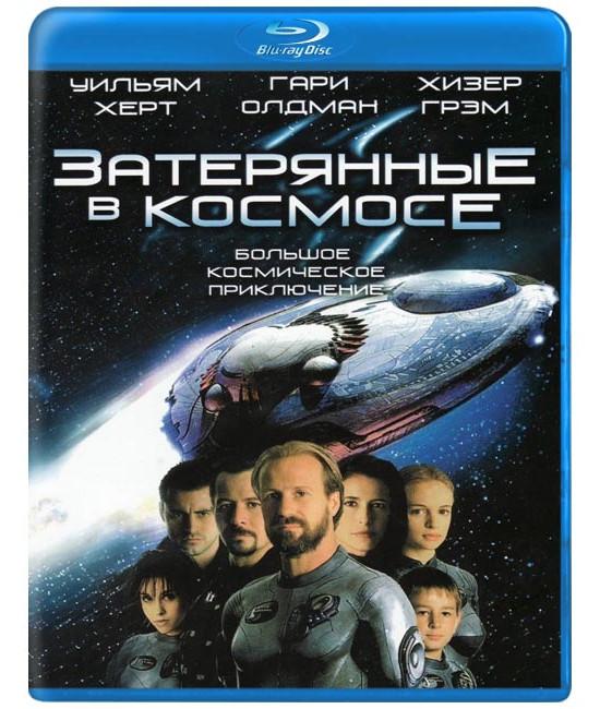 Затерянные в космосе [Blu-Ray]