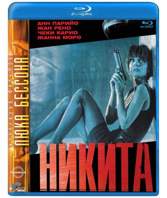 Ее звали Никита (Никита) [Blu-Ray]