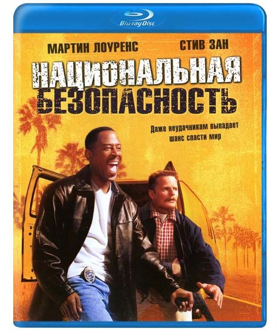 Национальная безопасность [Blu-ray]