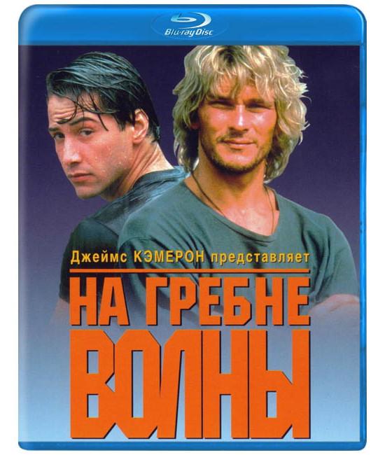 На гребне волны [Blu-ray] (1991)