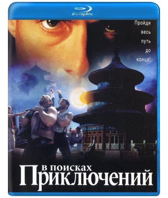 В поисках приключений [Blu-Ray]