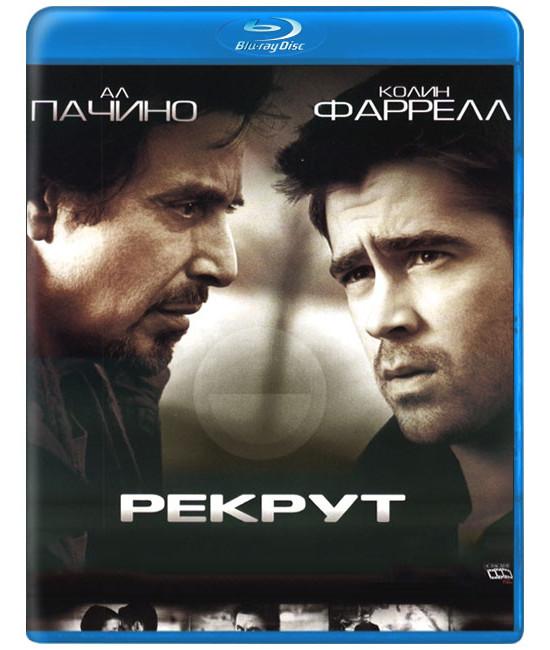 Рекрут [Blu-ray]
