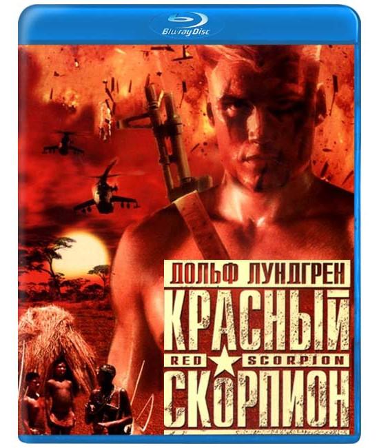 Красный скорпион [Blu-ray]