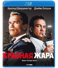 Красная жара [Blu-ray]