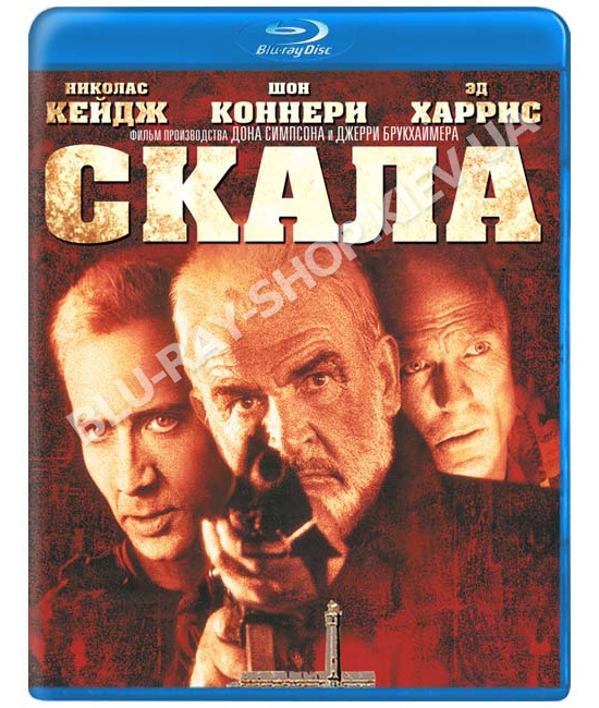 Скала [Blu-ray]