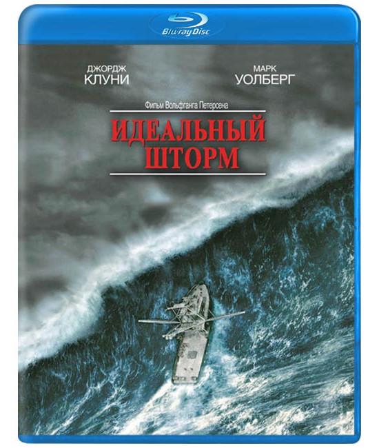 Идеальный шторм [Blu-Ray]