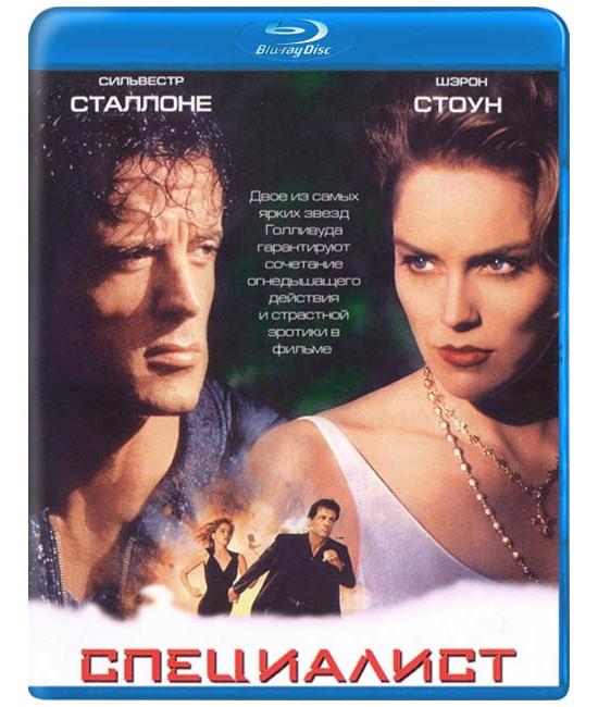 Специалист [Blu-ray]