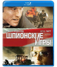 Шпионские игры [Blu-Ray]