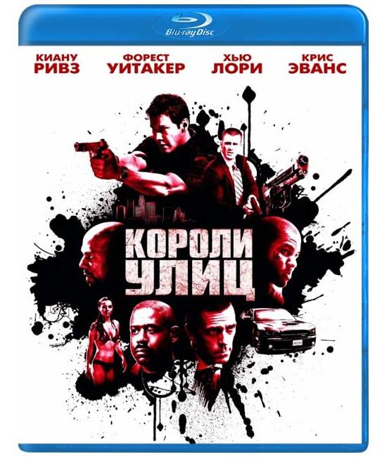 Короли улиц [Blu-ray]