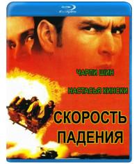 Скорость падения [Blu-ray]