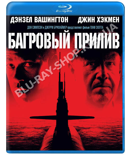 Багровый прилив [Blu-Ray]