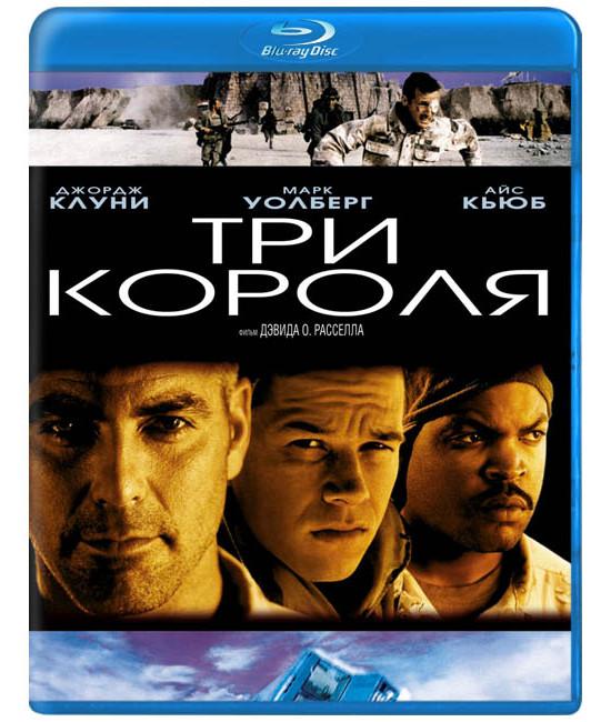 Три короля [Blu-ray]