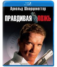 Правдивая ложь [Blu-Ray]
