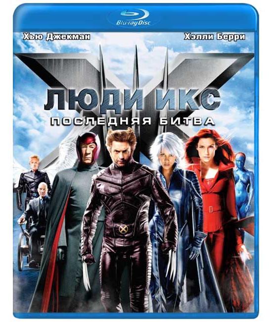Люди Икс 3: Последняя битва [Blu-ray]