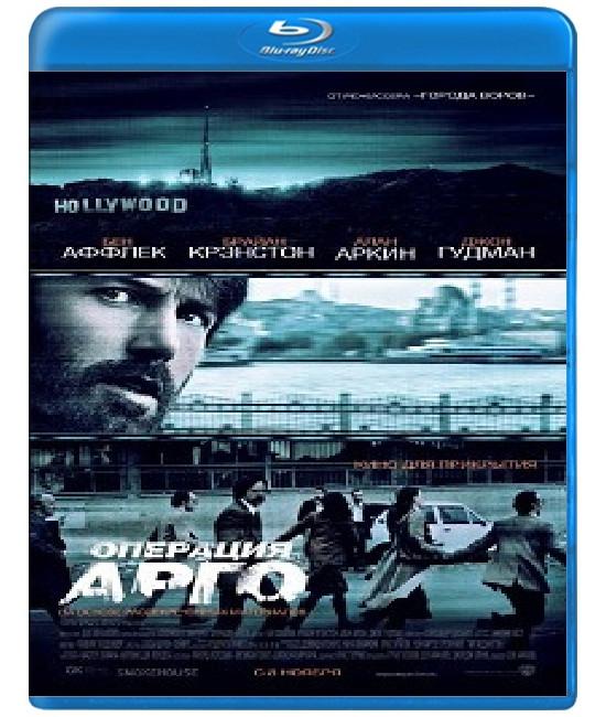 Операция «Арго» [Blu-ray]