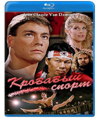 Кровавый спорт [Blu-ray]