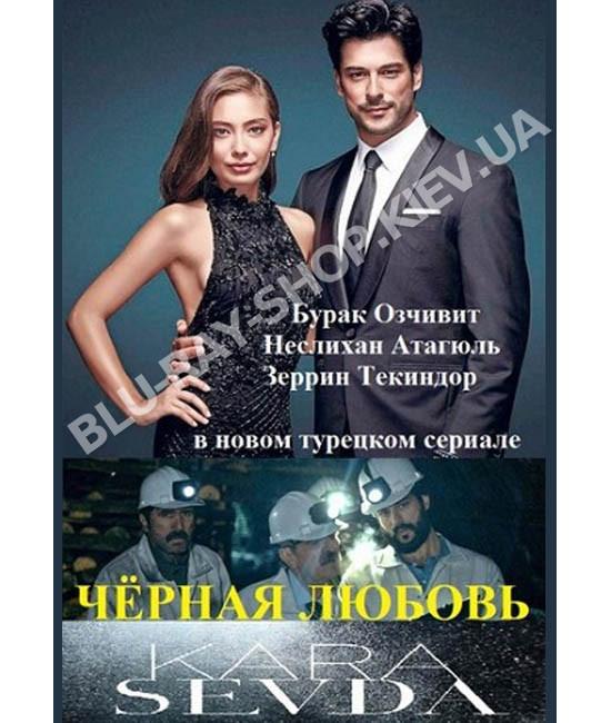турецкий сериал черная любовь с русской озвучкой