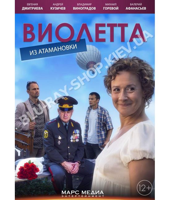 «Песни Виолетта Из 3 Сезона» / 2007