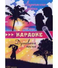Караоке Лирические песни 200 хитов [DVD]