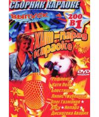 Караоке хит парад 4 [DVD]