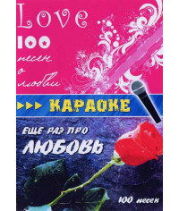 Караоке 100 песен о любви [DVD]