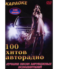Караоке 100 хитов авторадио [DVD]