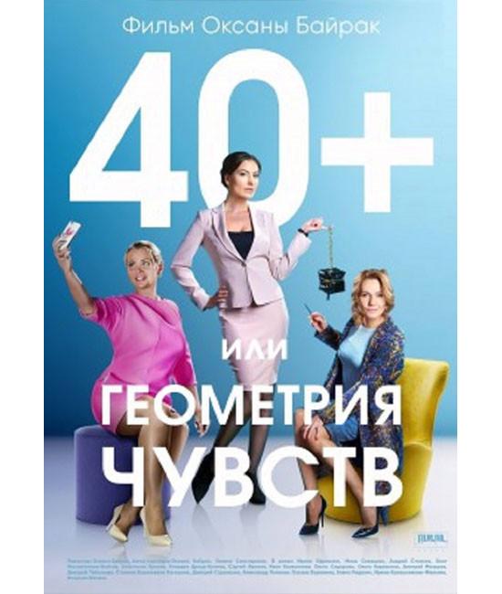 40+ или Геометрия любви [DVD]