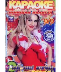 Караоке 340 песен 2  [DVD]