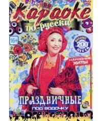 Караоке 200 песен народные  [DVD]