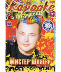 Караоке 200 песен шлягер  [DVD]!