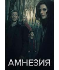 Амнезия (1-2 сезон) [2 DVD]