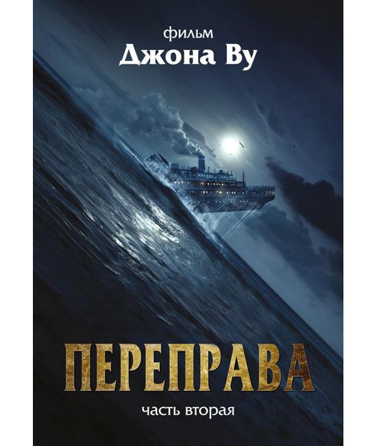 Переправа 2 [DVD]
