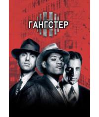 Гангстер [DVD]