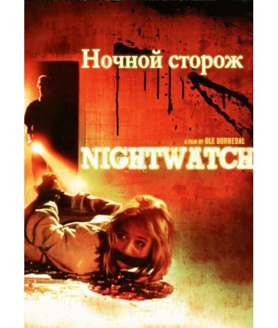 Ночной сторож [DVD]