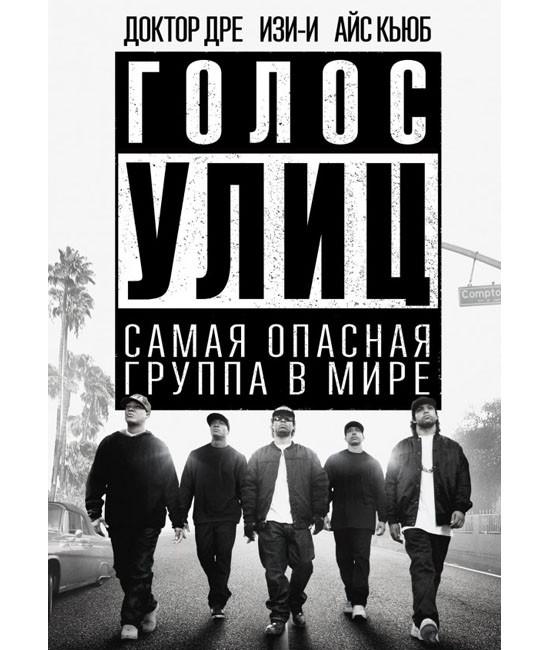 Голос улиц (Прямиком из Комптона) [DVD]