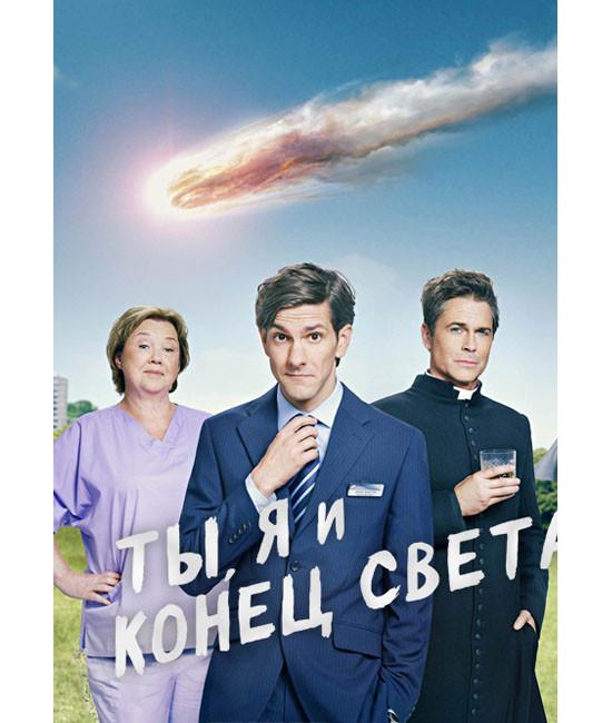 Ты, я и конец света (1 сезон) [DVD]