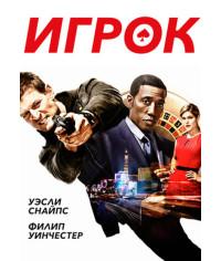 Игрок (1 сезон) [DVD]