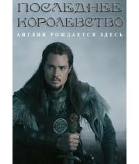 Последнее Королевство (1-4 сезон) [4 DVD]