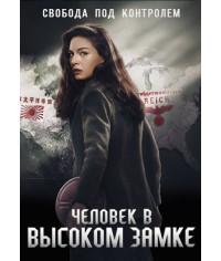 Человек в высоком замке (1-3 сезон) [3 DVD]