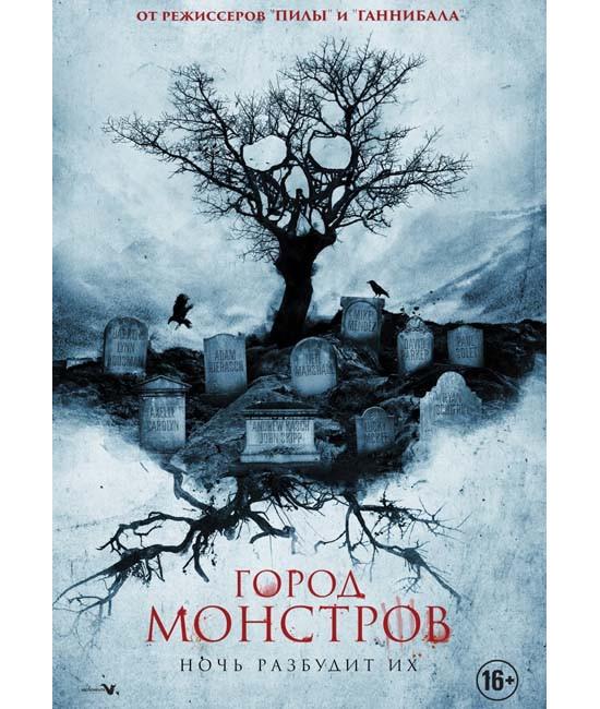 Город монстров [DVD]