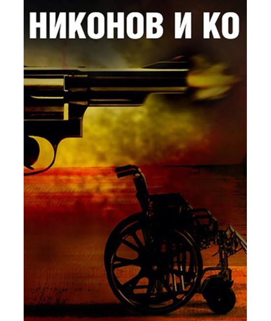 Никонов и Ко [DVD]