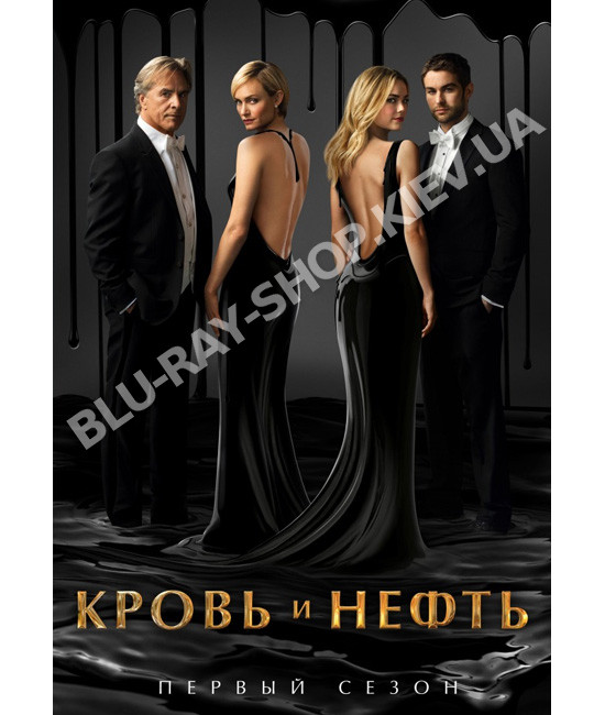 Кровь и нефть (1 сезон) [DVD]