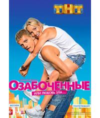 Озабоченные или Любовь зла (1 сезон) [DVD]