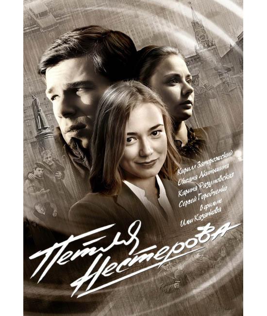 Петля Нестерова (1 сезон) [DVD]