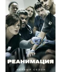 Реанимация (Черный код) (1-3 сезон) [3 DVD]