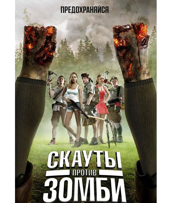 Скауты против зомби [DVD]
