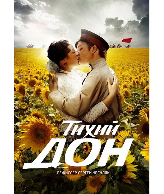 Тихий Дон [DVD]