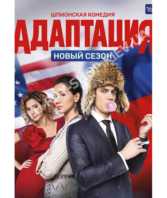 Адаптация (1-2 сезон) [2 DVD]