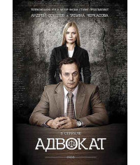 Адвокат (1-9 сезон) [18 DVD]