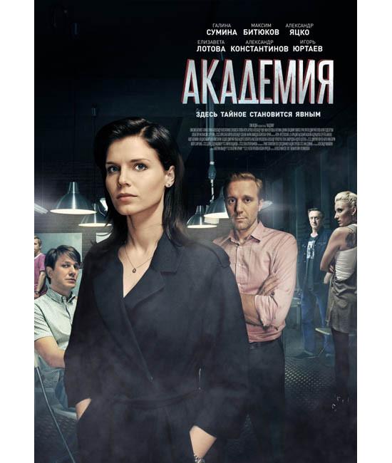 Академия [4 DVD]